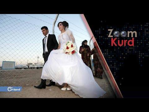 زواج القاصرات في المجتمع الكردي السوري