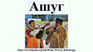 Ашуг(Ашуг Ашу́г — народный певец-поэт у азербайджанцев и армян, а также других народов Закавказья.Является экви..., 2016-07-16T16:08:59.000Z)