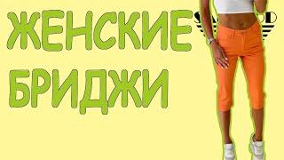 Обзор: женские бриджи с рынка Садовод | Маша Копытина [sadovodopt]