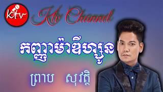កញ្ញាម៉ាឌីហ្សុន ព្រាប សុវត្ថិ ភ្លេងសុទ្ធ - ktv khmer karaoke lyrics channel