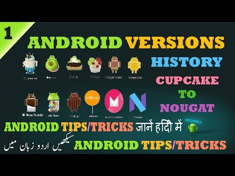 History of Android Versions ( Cupcake to Nougat ) || Android Secrets in Hindi/Urdu