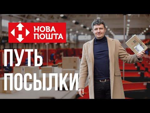 Новая почта | нова пошта | как работает новая почта | Nova Poshta