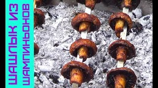 Шашлык из шампиньонов в маринаде из соевого соуса