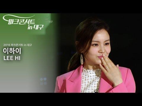 이하이(LEE HI) - My Star & 1,2,3,4 @2016_파크콘서트_in대구