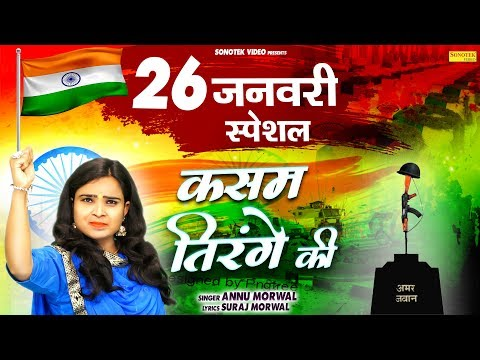 26-january-special-|-कसम-तिरंगे-की-|-kasam-tirange-ki-|-annu-morwal-|-desh-bhakti-songs-2020
