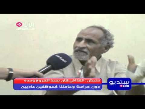 حنيش: القذافي كان يحبذ الخروج وحده دون حراسة thumbnail