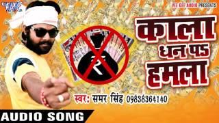 कला धन पs सर्जिकल स्ट्राइक Surgical Strike Samar Singh Kala Dhan Pa Hamla Bhojpuri Hot Songs