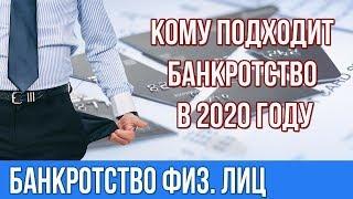 Банкротство физических лиц mp4
