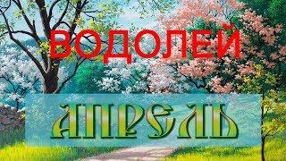 ВОДОЛЕЙ - Апрель 2020г.! Таро прогноз