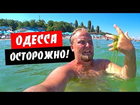 Одесса 2020. Будьте внимательны! Обзор моря и пляжей в Одессе