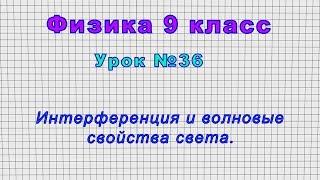 Физика 9 класс (Урок№36 - Интерференция и волновые свойства света.)