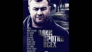 Один против всех с Пореченковым, 1 и 2 серия, смотреть онлайн анонс  23 января 2017 на канале НТВ