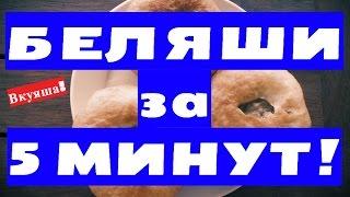 БЕЛЯШИ с мясом видео рецепты. Тесто для беляшей на воде кефире. Как приготовить беляши с мясом(Как приготовить беляши с мясом? Беляши с мясом предлагаю простые и быстрые и тесто на беляши предлагаю...., 2015-09-24T20:22:01.000Z)