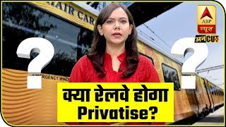Is 'Tejas' A Hint At Govt's Plans To Privatise Railway? | ABP Uncut Explainer