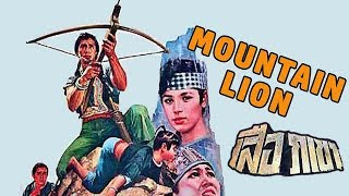 Wu Tang Collection - Thai Action film -The Mountain Lion (ENGLISH Subtitled) เสือภูเขา