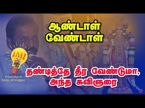 Kavignar Vairamuthu's Andal controversy : Last Bench Crew Reveals Andal Issue