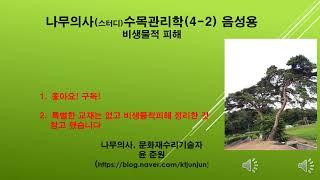 수목관리학(나무의사)비생물적피해, 스터디녹음용