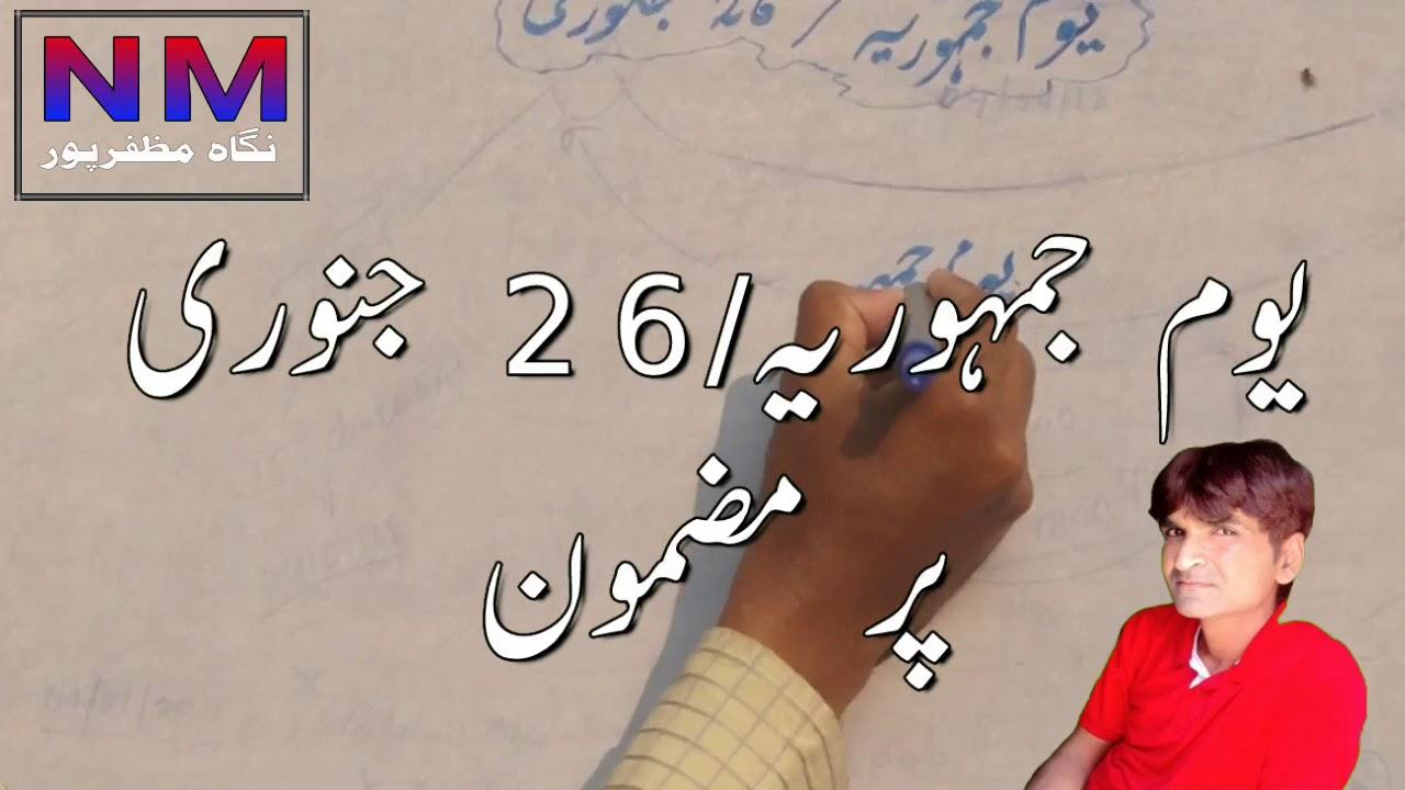 Youm e azadi pakistan in urdu essay writing – Sun essay in