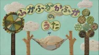 15分連続再生 泣きやみ動画のふかふかかふかのうた thumbnail