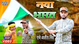 देशभक्ति #VIDEO SONG  #Aj Ajeet Singh  नया भारत  Naya Bharat  2020 Superhit New Song