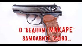 Пистолет Макарова(ПМ) так ли плох как о нем говорят?
