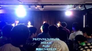 アキバアイドルフェスティバル 2016.4.10 PLUM 異国のファルマチスタ : ...