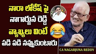 CA Nagarjuna Reddy Most Hilarious Comments Nara Lokesh | You Never Seen Before | AP Politics | Stv