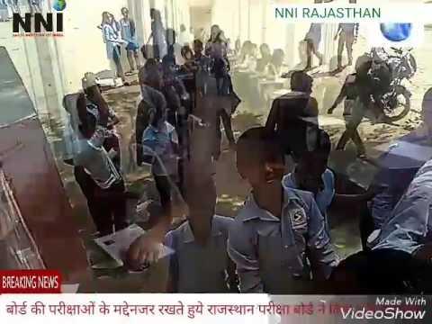 राजस्थान (जालौर) मे बोर्ड की परीक्षाएं चालू , आठवी ओर दसवीं कक्षा की हो रही है परीक्षाएं thumbnail