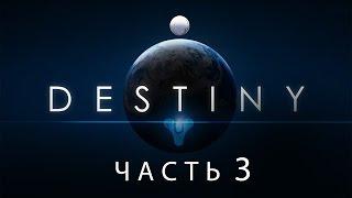 Destiny / Полнометражный игрофильм. Часть 3 (RUS)