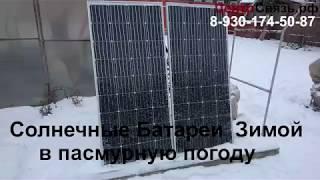 Обман - Солнечные батареи зимой в пасмурную погоду