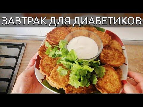 Вкуснейший завтрак для диабетиков за 5 минут! Низкоуглеводная еда при диабете!