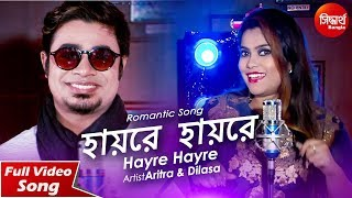 Hayre Hayre | Bangla Romantic Song | Aritra Dasgupta & Dilasa Chaudhary | Siddharth Bangla