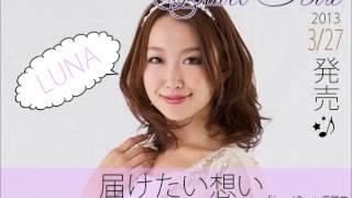 ドクモカフェ音楽部 LUNA 3月27日タワーレコード先行発売.