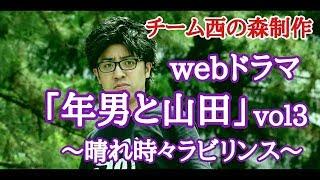 【感謝】好評につき続編配信決定!!【webコメディドラマ】