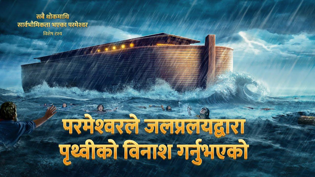 परमेश्वरले जलप्रलयद्वारा पृथ्वीको विनाश गर्नुभएको