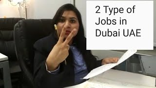 2 Types of Jobs in Dubai || Dubai Jobs / Dubai Jobs