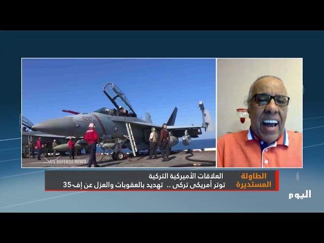 الطاولة المستديرة: توتر أمريكي تركي ..  تهديد بالعقوبات والعزل عن إف-35