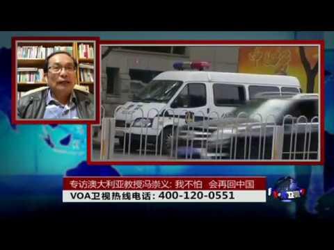 时事大家谈:专访澳大利亚教授冯崇义:我不怕,会再回中国