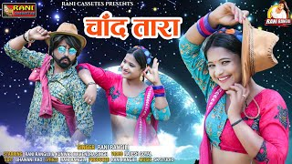 RANI RANGILI चाँद तारा (Full Song) New Rajasthani Love song 2021 Kunwar Mahendra Singh Chand Tara