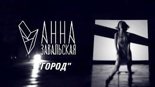 Смотреть клип Анна Завальская - Город