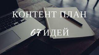 Контент план +67 идей содания постов для группы ВКонтакте