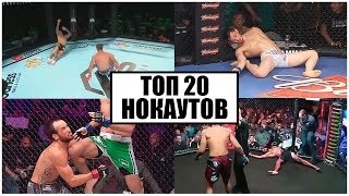 Top 20 Unusual Knockouts in MMA Part 1