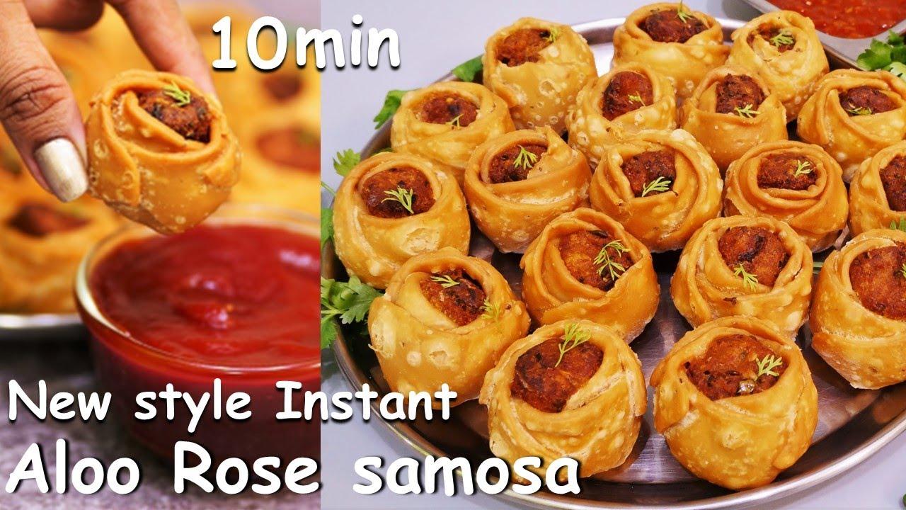 सच में जब परिवार से पानी हो तारीफ और भरोसा तो झट से बनाओ ये आलू रोज समोसा Rose Aloo Samosa - Samosa