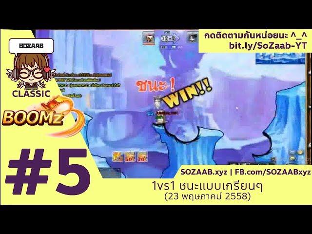 [Boomz] #5 | 1vs1 ชนะแบบเกรียนๆ   By SZTV