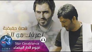ياسر عبد الوهاب و الشاعر علي المحمداوي - اعرفك مو الي | Yaser Abd Alwahab & Ali Al Mhmdawi | 2015