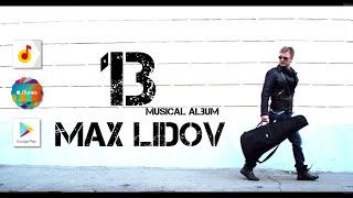 Макс Лидов - Разбуди меня Live