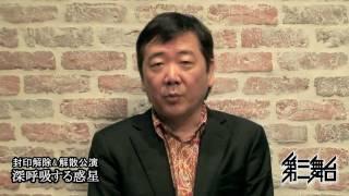 制作発表の後で鴻上さんにメッセージをいただきました。