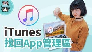 最新版iTunes沒有App管理區怎麼辦? 簡單找回它! [小技巧篇] thumbnail