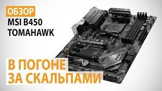 Обзор материнской платы MSI B450 TOMAHAWK на AMD B450: В погоне за скальпами