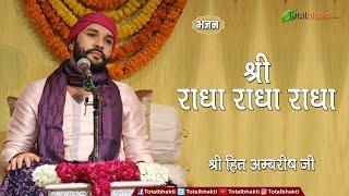 Shree Hita Ambrish Ji | Shri Radha Radha Radha | Krishna Bhajan